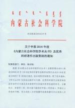 关于2016年度《内蒙古社会科学院学术丛书》及优秀科研著作出版资助的通知 - 社科院