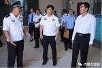 筑牢北疆安全防线——司法厅十九大安保督查全面展开 - 司法厅