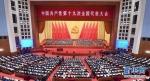中国共产党第十九次全国代表大会在京开幕 习近平代表第十八届中央委员会向大会作报告 李克强主持大会 2338名代表和特邀代表出席大会 - 正北方网