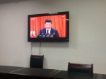 [组图]自治区地方志办公室组织全体人员观看中国共产党第十九次全国代表大会开幕 - 总工会