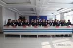 全区司法行政系统集中收听收看十九大开幕式盛况 - 司法厅