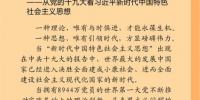 从党的十九大看习近平新时代中国特色社会主义思想 - 检察