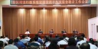 为平安护航 为发展助力——内蒙古司法行政系统圆满完成党的十九大维稳任务 - 司法厅