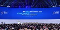 习近平主席致第四届世界互联网大会的贺信引起与会中外嘉宾热烈反响 - 正北方网