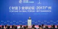 习近平致信祝贺2017年广州《财富》全球论坛开幕 - 正北方网