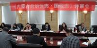 [组图]《内蒙古自治区志•国税志(2004—2015)》(稿)通过评审 - 总工会