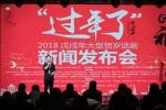 戊戌年贺岁话剧《过年了》新闻发布会圆满举行 - 内蒙古新意网