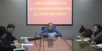 内蒙古自治区畜牧工作站组织召开主题党会 - 农业厅