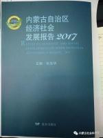 """内蒙古社会科学院扶贫蓝皮书、经济社会蓝皮书受到自治区""""两会""""代表的关注 - 社科院"""