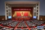 十三届全国人大一次会议举行第三次全体会议 - 正北方网