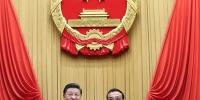 国家主席习近平签署主席令 任命李克强为国务院总理 - 国家税务局