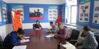 内蒙古农牧业机械质量监督管理站党支部召开支委会会议 - 农业厅