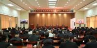 内蒙古司法厅召开全区司法行政系统罪犯离监探亲工作表彰会 - 司法厅