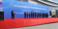 自治区相关部门领导同志出席启动仪式.JPG - 质量技术监督局