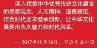 """习近平为传统文化""""代言"""" - 正北方网"""