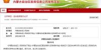 """内蒙古:""""著名商标认定和保护""""有为企业背书之嫌,决定废止 - Nmgcb.Com.Cn"""