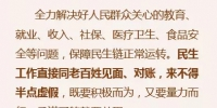 保障人民健康安全,习近平总书记这样说 - 正北方网