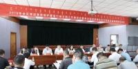 2018年全区推进草原保护建设行动计划工作座谈会在赤峰市阿鲁科尔沁旗召开 - 农业厅
