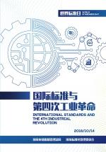 """内蒙古标准馆提供标准化服务迎接2018年""""世界标准日"""" - 质量技术监督局"""