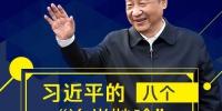 """习近平的8个""""治党妙喻"""" - 正北方网"""