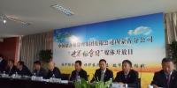 """内蒙古中储粮""""世界粮食日""""媒体开放日活动在呼和浩特举行 - Nmgcb.Com.Cn"""