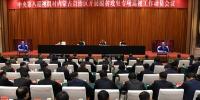 中央第八巡视组对内蒙古自治区开展脱贫攻坚专项巡视工作动员会召开 - 法制办
