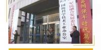 截至昨天,内蒙古这些厅局已经挂牌 - Nmgcb.Com.Cn