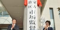 内蒙古自治区市场监督管理局(知识产权局)挂牌成立 - 质量技术监督局