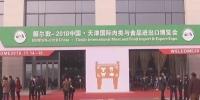 内蒙古农畜产品走俏天津 - 农业厅