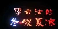内蒙古自治区农畜产品质量安全监督管理中心党支部组织全体党员干部观看电影《李司法的冬暖夏凉》 - 农业厅