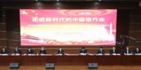 [组图]走进新时代的中国地方志——2019年全国省级地方志机构主任工作会议暨第三次全国地方志工作经验交流会议在保定召开 - 总工会