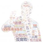 全面从严治党,2018年习近平强调了这些关键词 - 检察