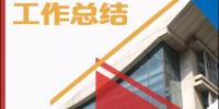 [组图]中国地方志指导小组办公室2018年工作总结和2019年工作计划 - 总工会