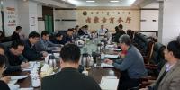 商务厅召开党组扩大会贯彻落实全区商务和口岸工作会议精神 - 商务之窗