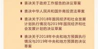 (图表)[两会日程预告]3月15日两会日程 - 正北方网