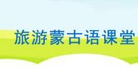 【旅游蒙古语课堂】第18期 蒙古袍 - 新华网