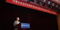 """""""内蒙古自治区电商精准扶贫创新发展 与电商扶贫带头人示范培训班""""在北京举行 - 商务之窗"""