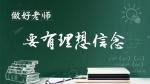 联播+丨如何成为好老师,习近平殷切寄语 - 正北方网