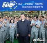 """助力""""中国制造""""转型升级,习近平这些话字字千钧 - 正北方网"""