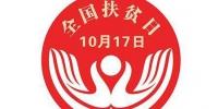 聚焦全国扶贫日:内蒙古5年减贫141.76万人 - Nmgcb.Com.Cn