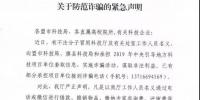 内蒙古科技厅发布紧急声明! - Nmgcb.Com.Cn