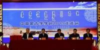 中国蒙古学学会2019年年会召开 - 社科院