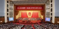 (两会·XHDW)(13)十三届全国人大三次会议举行第二次全体会议 - 人民代表大会常务委员会
